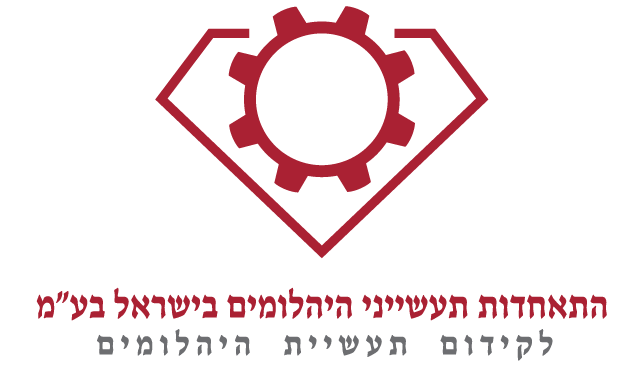 The Israel Diamond Manufacturers Association